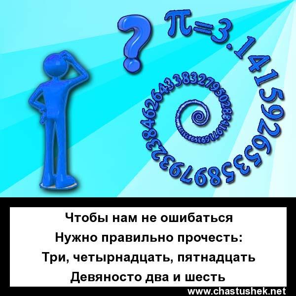 Мем: Как запомнить число Пи, chastushek