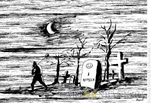 Карикатура: Памятник 1 апрелю, Богорад Виктор
