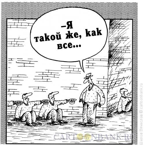 Карикатура: Такой же, Шилов Вячеслав