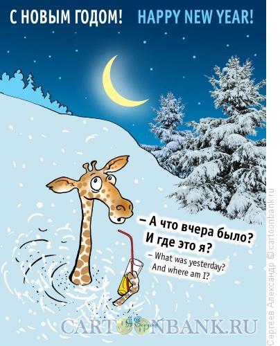 Карикатура: Жираф очнулся, Сергеев Александр