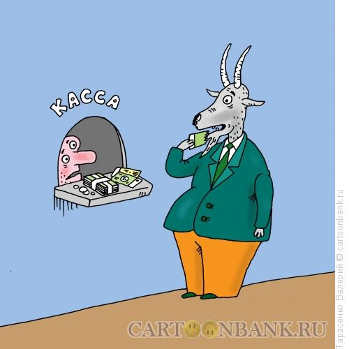 Карикатура: Козел и капуста, Тарасенко Валерий