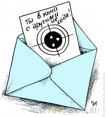 Карикатура: письмо, Анчуков Иван