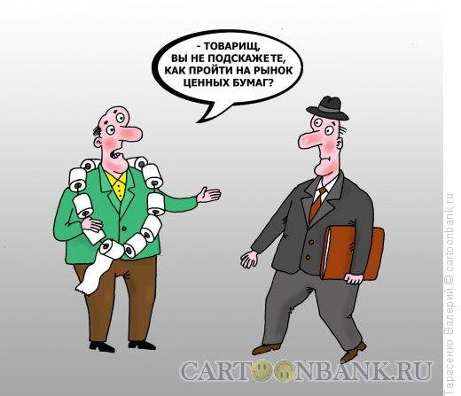 Карикатура: Ценные бумаги, Тарасенко Валерий