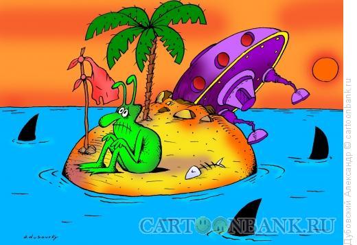 Карикатура: Необитаемый остров, Дубовский Александр