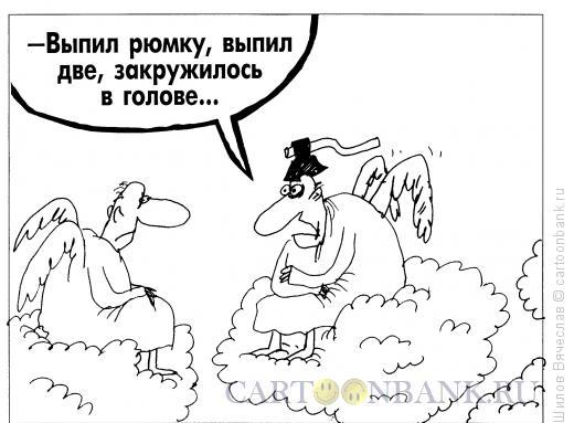 Карикатура: Последствия выпивки, Шилов Вячеслав