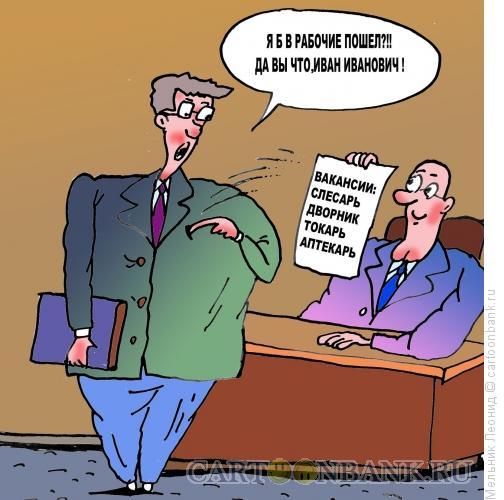 Карикатура: Я не буду рабочим!, Мельник Леонид