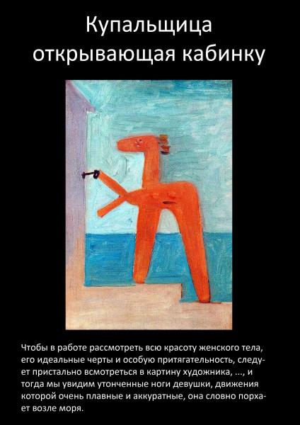 """Мем: Пикассо, """"Купальщица, открывающая кабинку"""""""