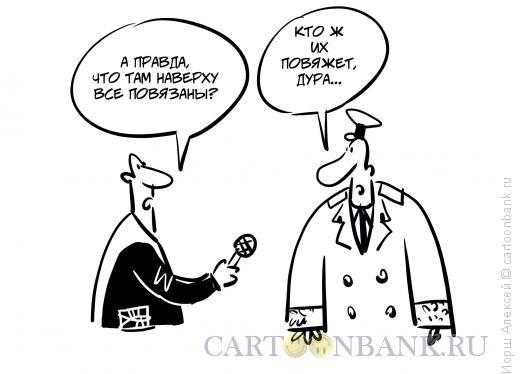 Карикатура: Все повязаны, Иорш Алексей
