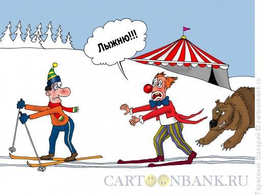 Карикатура: Цирк приехал, Тарасенко Валерий