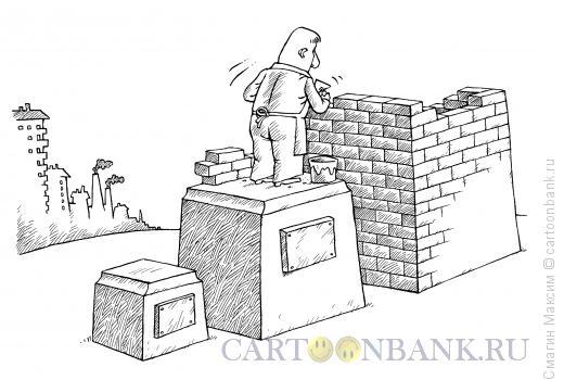 Карикатура: Возведение пьедестала, Смагин Максим