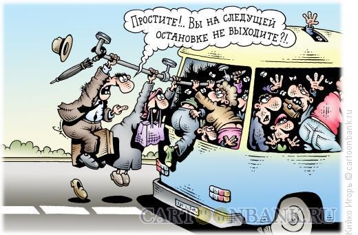 Карикатура: Час пик, Кийко Игорь