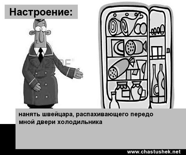 Мем: Настроение, chastushek