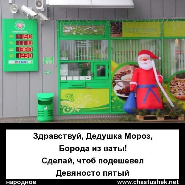 Мем: Новый год - новые цены, chastushek
