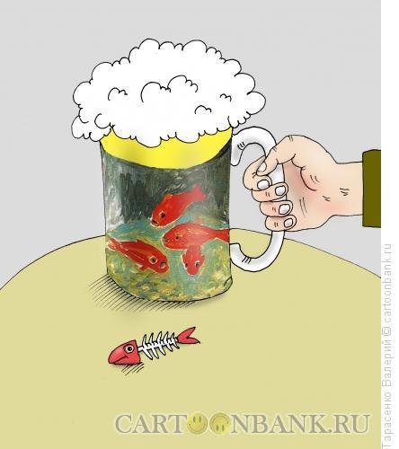 Карикатура: Пиво с рыбой, Тарасенко Валерий