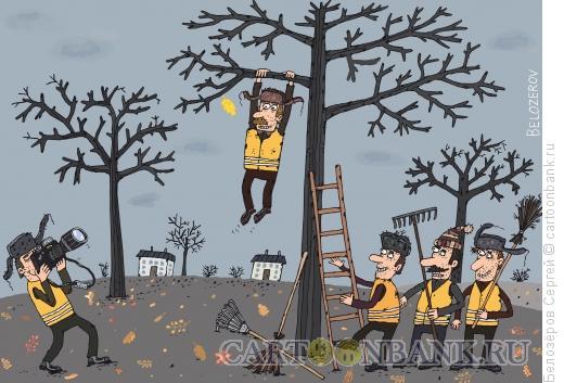 Карикатура: Последний лист, Белозёров Сергей