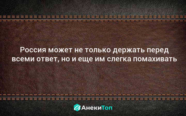 Мем: Про Россию, Nektus
