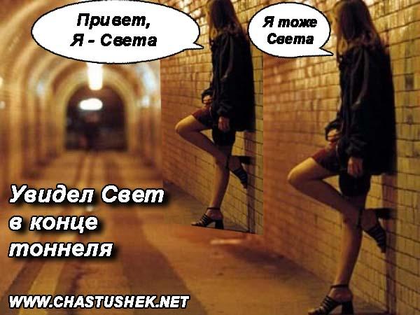 Мем: Свет в конце тоннеля, chastushek