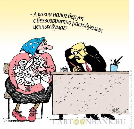 Карикатура: Ценные бумаги, Сергеев Александр