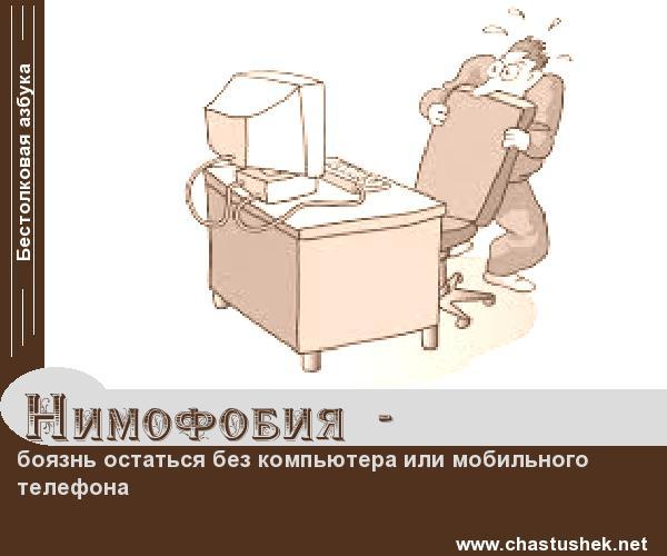Мем: Нимофобия, chastushek
