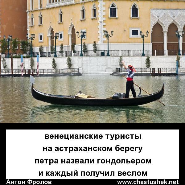 Мем: Туристы, chastushek
