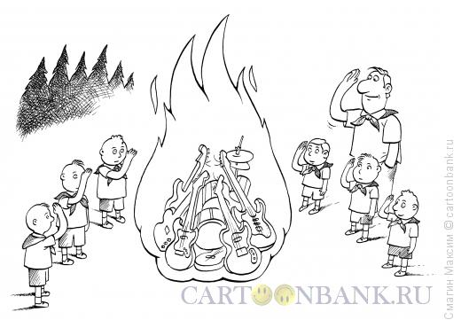 Карикатура: Пионерский костер, Смагин Максим
