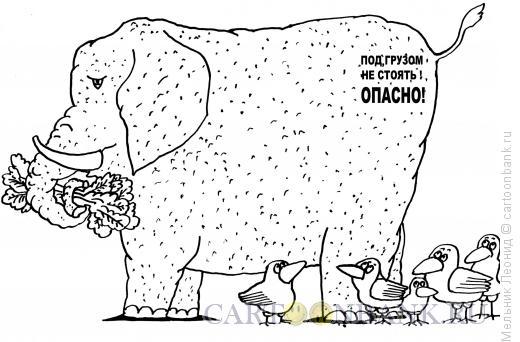 Карикатура: Слоник, Мельник Леонид