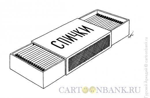 Карикатура: спичечный коробок, Гурский Аркадий