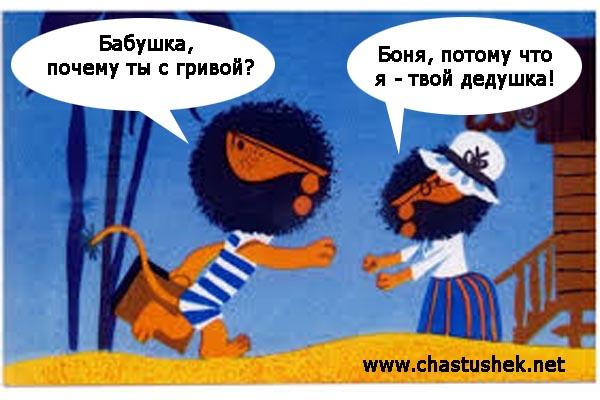 Мем: Каникулы Бонифация, chastushek