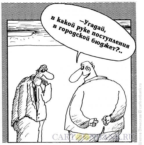 Карикатура: Поступления в бюджет, Шилов Вячеслав