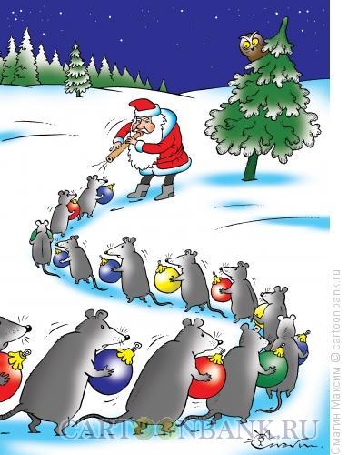 Карикатура: Дудочник Дед Мороз, Смагин Максим