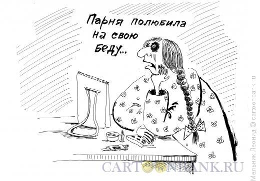 Карикатура: Любофь, любофь..., Мельник Леонид
