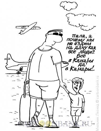 Карикатура: Канары!!!, Мельник Леонид