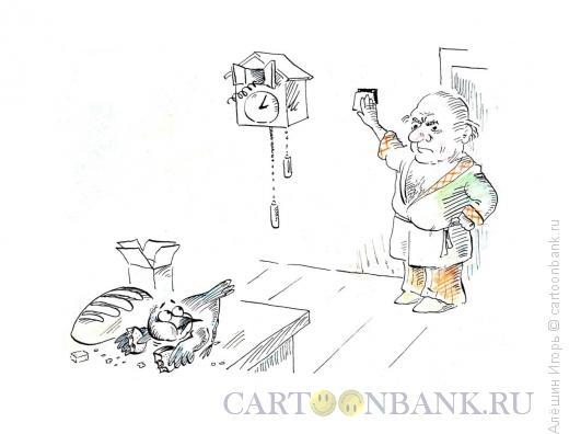 Карикатура: кукушка из часов, Алёшин Игорь