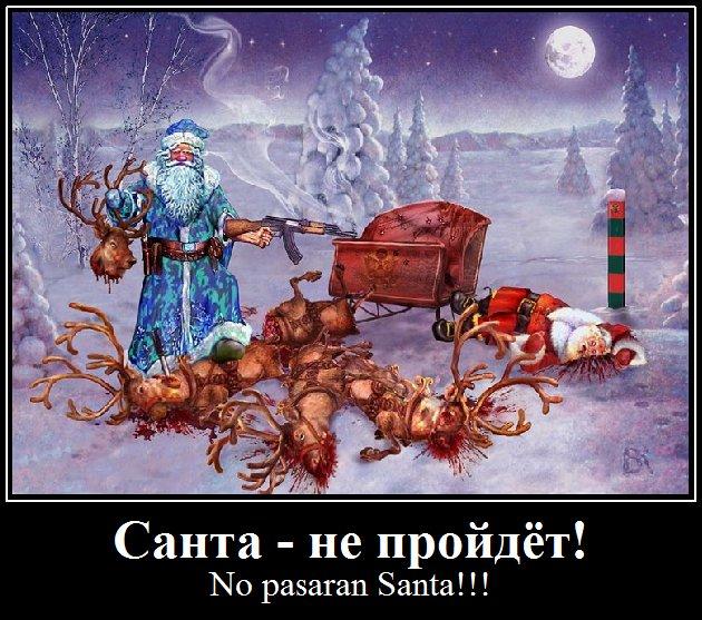 Мем: No pasaran Santa!, trmz