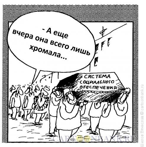 Карикатура: Собес, Шилов Вячеслав