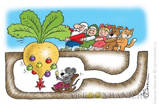 Карикатура: Новогодняя репка, Смагин Максим
