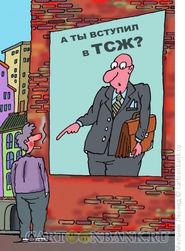 Карикатура: ТСЖ, Мельник Леонид