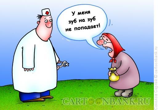 Карикатура: зуб на зуб, Соколов Сергей