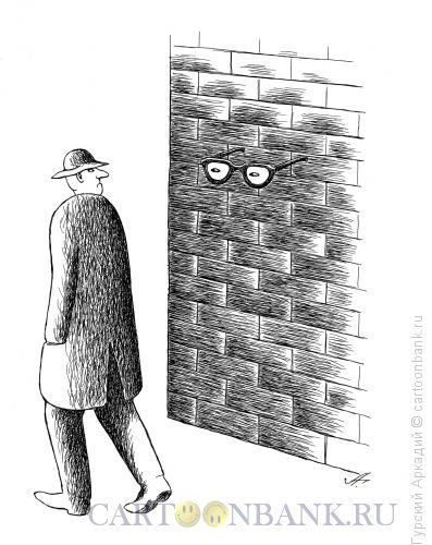 Карикатура: очки в стене, Гурский Аркадий
