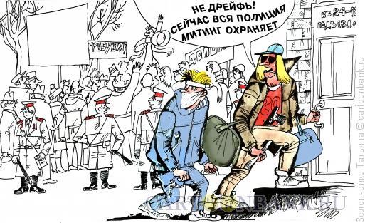 Карикатура: Полицейские заботы, Зеленченко Татьяна