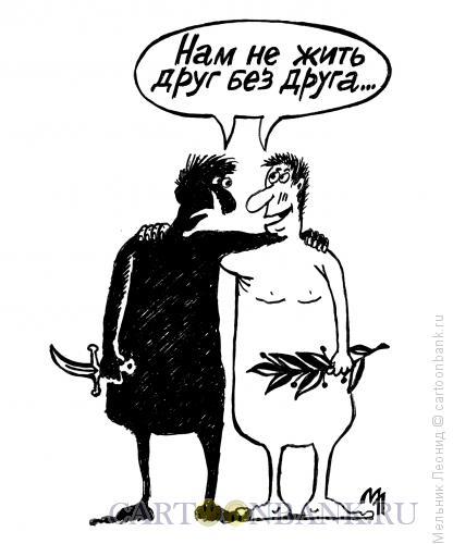 Карикатура: Инь - янь, Мельник Леонид