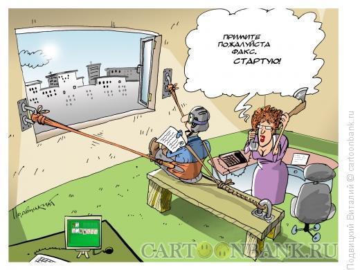 Карикатура: Примите факс, Подвицкий Виталий