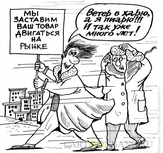 Карикатура: Пиар-ррр!, Мельник Леонид