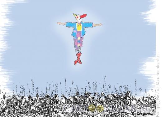 Карикатура: Святое явление клоуна на свалке, Богорад Виктор
