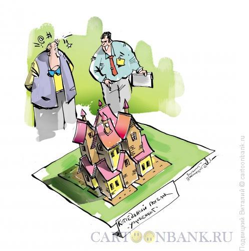 Карикатура: Уплотнительная застройка, Подвицкий Виталий