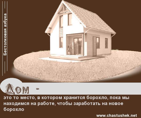 Мем: Дом, chastushek