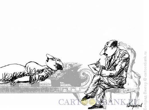 Карикатура: Психоанализ, Богорад Виктор