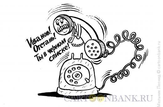 Карикатура: Черный список, Мельник Леонид