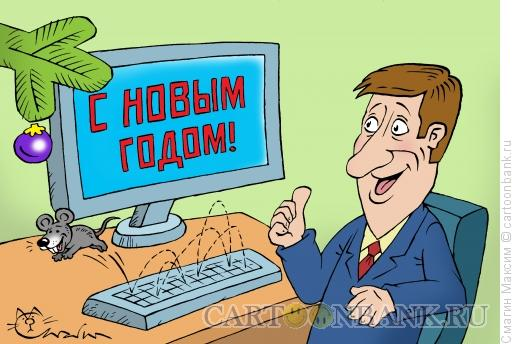 Карикатура: Мышка на клавиатуре, Смагин Максим