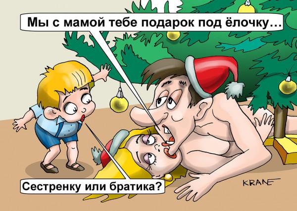 Карикатура: Не забудьте положить подарок под ёлку!, Евгений Кран